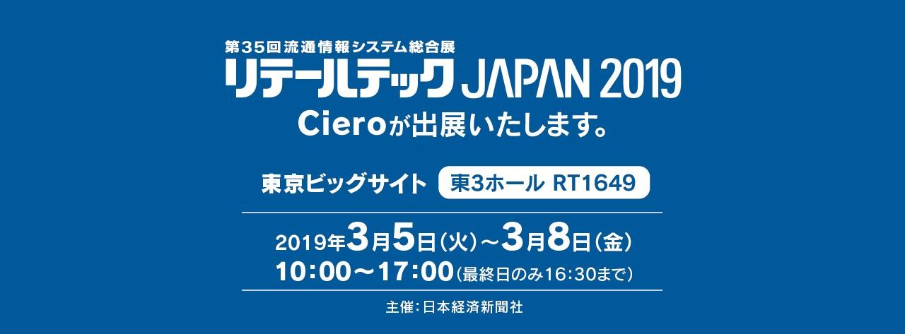リテールテック JAPAN 2019 Cieroが出展いたします。